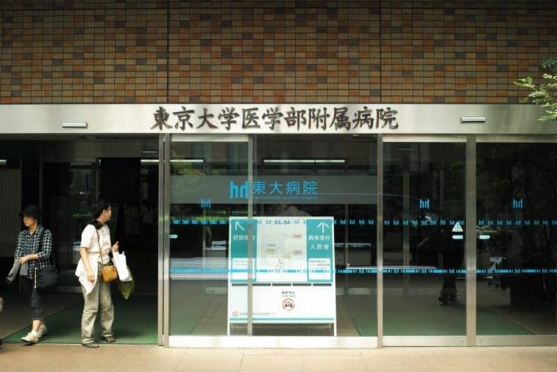 Hospitales más avanzados - Tokyo University Hospital
